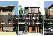 บริษัทสถาปนิก