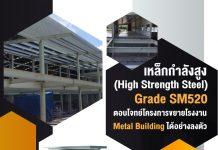 Grade SM520